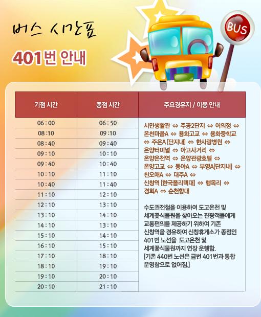401버스 시간표