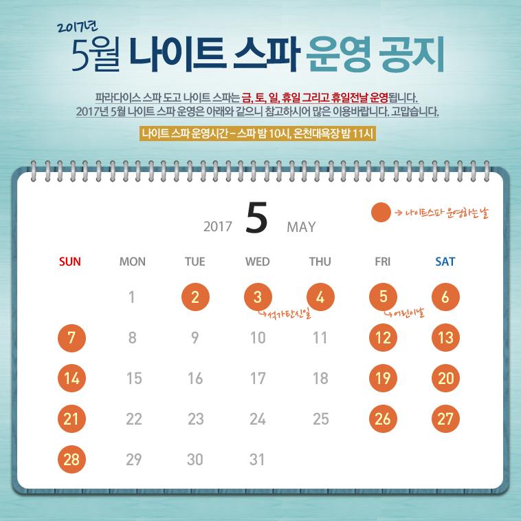 Notice20170330.jpg