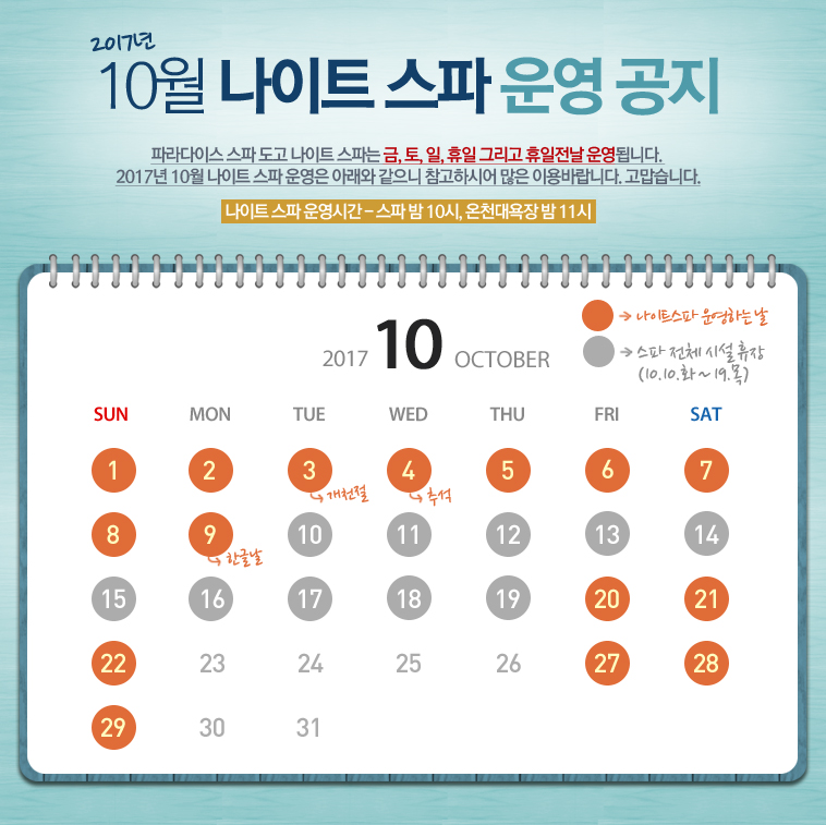 Notice20170902.jpg