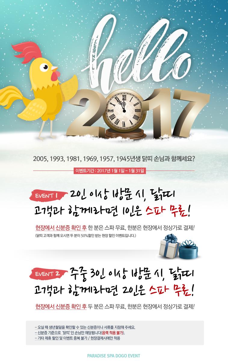 event20161226_3.jpg
