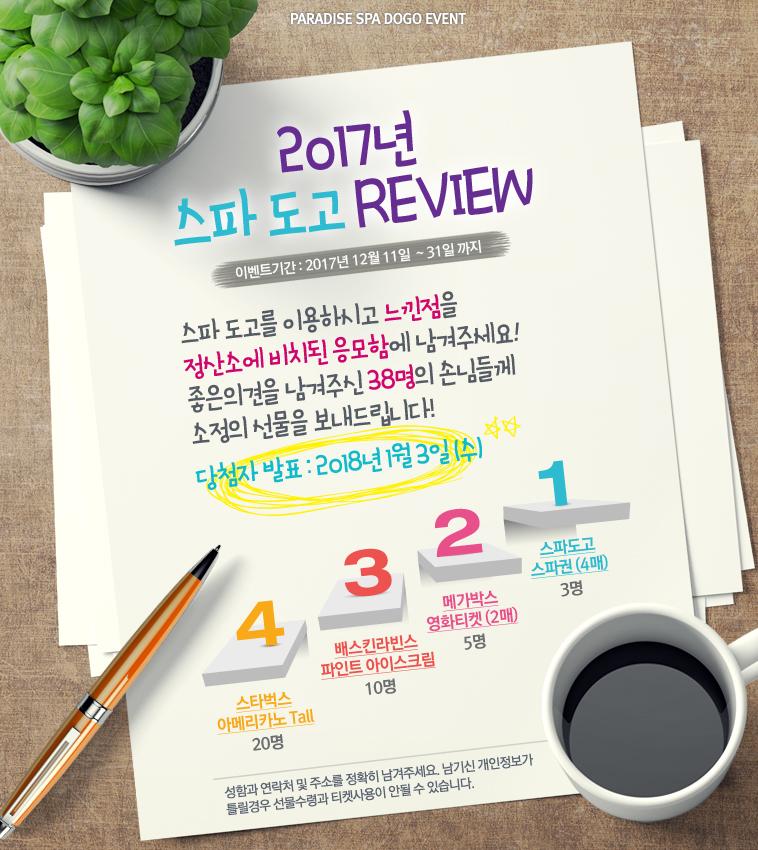 event20171130.jpg