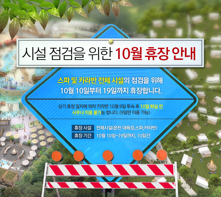 Notice20170814.jpg